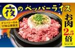 ペッパーランチ、約2.5倍のお肉量「夜のペッパーライス」【デリバリー限定】