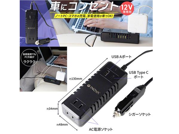 100V×2口に加えてUSB×2ポート出力も備えるカーインバーター「INOVA カクバーター USB PD搭載 カーインバーター」が4490円