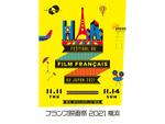 フェスティバル・ミューズに女優の杏さんが決定! 「フランス映画祭2021 横浜」11月11日~14日開催