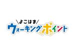 市営バスとウォーキングで横浜の名所をまわろう! 「みなとぶらりスタンプイベント」2022年3月31日まで開催