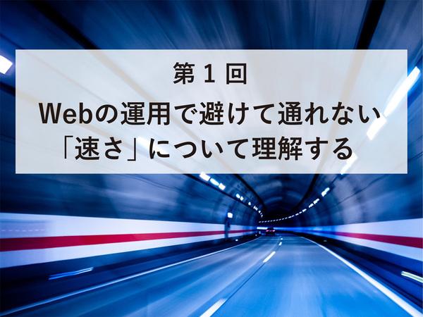 Webの運用で避けて通れない「速さ」について理解する