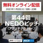 【11/2無料配信】農業×テクノロジーをテーマにスタートアップ企業が登壇NEDOピッチ