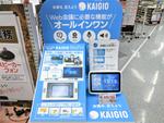パソコンがなくてもウェブ会議! ヨドバシカメラ 横浜店「KAIGIO MeePet」の実演イベントを10月16日・17日開催