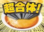 いいかも!!  大阪王将、天津飯の「玉子」を無料で1枚プラスできるキャンペーン