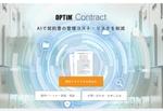 契約書管理「OPTiM Contract」、契約書と関連資料を集約・管理できる機能を追加