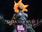 Switch向けハクスラ系アクションADV『Darksiders III』の最新トレーラー「戦闘編」を公開!