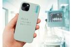 書いて消せるウェアラブルメモwemoシリーズから、抗菌加工を施したiPhone 13用ケースが発売