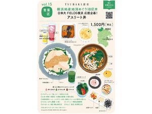 【連載】日体大「FIELDS横浜」応援企画! 気分はアスリート「青葉区丼」