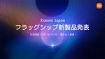 シャオミ、フラグシップ「Xiaomi 11T Pro」を来週21日15時に国内リリースか