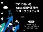 Azureにおける「IDとアクセス管理」のベストプラクティス