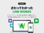 クラウドサインをLINE WORKSに連携させて、契約書の締結状況をリアルタイムに確認する