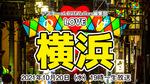 野毛!ハロウィン!来年開催を願ってLOVE放送メンバーで仮装大会。最新事情も聞いちゃうよ!:LOVE横浜#26