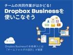 Dropbox Businessの本格導入には「チームフォルダの設計」が重要