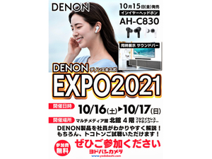 新製品のワイヤレスイヤホンで聞いてみよう! ヨドバシカメラ 新宿西口本店にてDENONの完全ワイヤレスイヤホンの試聴会を10月16日・17日に開催