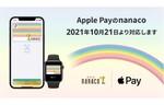電子マネー「nanaco」、10月21日よりApple Payに対応