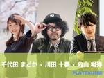 日本の都市3Dデータ「PLATEAU」を、私たちは何に活用していくべきか?