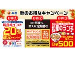 お得な3本立て! 松屋の「秋のお得なキャンペーン」10月19日開催