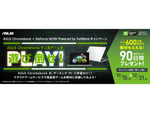ASUS Chromebookでゲームを楽しむ!  「ASUS Chromebook + GeForce NOW Powered by SoftBank キャンペーン」開催