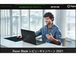 Razer Bladeを購入してレビュー投稿すればスリーブがもらえる「Razer Blade レビューキャンペーン 2021」開催