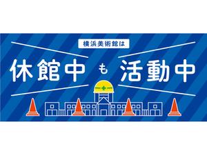 休館中の横浜美術館がみんなのところにやってくる! 横浜美術館「やどかりプログラム」「横浜[出前]美術館」を開催