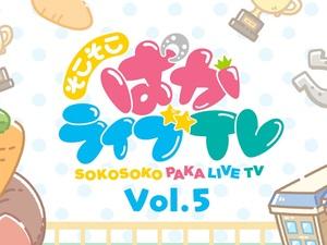 『ウマ娘 プリティーダービー』本日10月15日19時より「そこそこぱかライブTV Vol.5」が配信