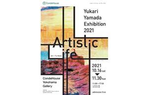 現代アート作家 山田ゆかり氏とコラボ! カンディハウス横浜ギャラリーで展覧会「Artistic Life」を開催