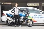 バイク免許への道は険しい! ATスクーター教習で思わぬ苦戦を強いられる