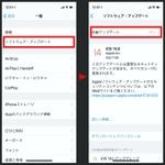 iPhoneでOSの自動アップデートをオフにする方法