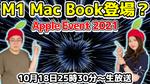10/18(月) 25時30分~生放送 Apple 新MacBookのM1搭載モデル来るか!? 一緒に発表会観よう!