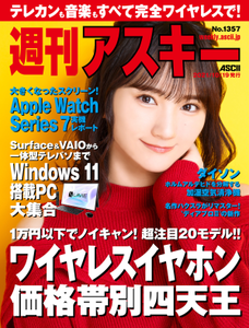 週刊アスキー No.1357(2021年10月19日発行)
