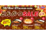 オリジン「かつ丼」「とんかつ弁当」がお値打ちに! 10日間限定セール