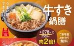 吉野家「牛すき鍋膳」が今年も! 旨辛の「あさり豚チゲ」初登場