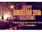 "Happy ""BIOHAZARD 25th"" Halloween!カプコンが「バイオハザード」のハロウィンキャンペーンを開催中"