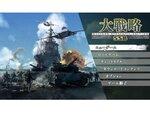 「大戦略」シリーズ最新作『大戦略SSB』がWindowsで発売決定!
