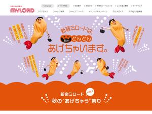 """買い物全額分が当たるかも? 新宿ミロード、LINEでレシート画像を送ると抽選で電子マネーが当たる「秋の""""あげちゃう""""祭り」を開催"""