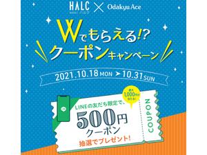 LINE友だち登録で500円クーポンをもらっちゃおう! 新宿西口ハルクと小田急エース「Wでもらえる!? クーポンキャンペーン」開催
