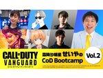 大物VTuberも参戦!「『コール オブ デューティ ヴァンガード』 霜降り明星せいやのCoD Bootcamp」の第2弾が公開