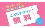 こどもの入館料が無料! 横浜アンパンマンこどもミュージアム「THANKS DAYS」を開催