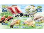 はま寿司「九州・瀬戸内フェア」 旬の「活〆ぶり」110円、高級魚「のどぐろ」も登場