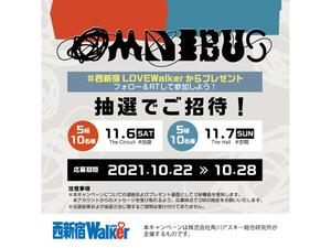 新宿で音楽フェス「OMNIBUS」を楽しもう! 西新宿LOVEWalkerから超豪華プレゼント【総勢10組20名様】