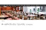 ラミレス氏の直筆サイン入り野球ボールがもらえる! 横浜ベイシェラトン ホテル&タワーズのみちのくフェア平日ディナーを利用するユーザー限定