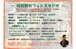 プロカメラマンが撮影してくれるぞ! 横浜イングリッシュガーデン「特設野外フォトスタジオ」を10月29日開催