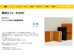 ギフトにもおすすめ! 横浜ロフトでブレイリオ革製品名入れ実演販売会、10月22日・23日