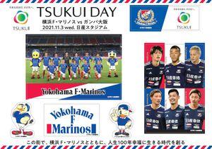 オリジナルグッズがもらえる! 11月3日、横浜F・マリノスvsガンバ大阪「TSUKUI DAY」開催