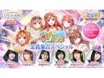 ゲームアプリ『五等分の花嫁』五つ子役キャスト全員が出演する「1周年スペシャル公式放送」を10月26日に配信決定