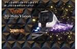 Droots、JR名古屋駅にて3Dホログラムサイネージ「Dimpact 3D Holo Vision」を設置して映像配信を実施