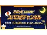 スーパーロボット大戦生配信番組「生スパロボチャンネル」が10月25日21時に配信決定!