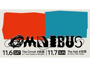 2つのスタイルで楽しめる! 音楽フェス「OMNIBUS」が11月6日(土)・7日(日)に新宿&有楽町で初開催