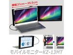 ノートパソコンにセットして2画面で利用できるモバイルディスプレー「KZ-13MT」(10月下旬発売)