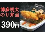 ほっともっと、390円「博多明太のり弁当」5年ぶりに全国復活